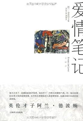 爱情笔记.pdf