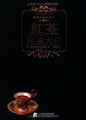 红茶品鉴大全.pdf
