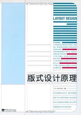 版式设计原理.pdf