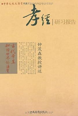 《孝经》研习报告.pdf