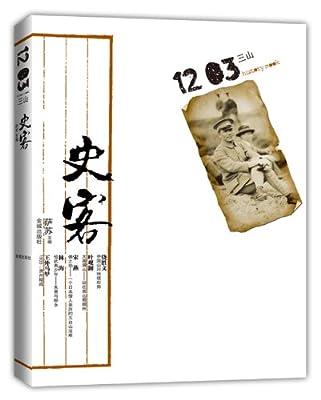 史客 1203•三山.pdf