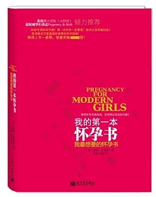 我的第一本怀孕书.pdf