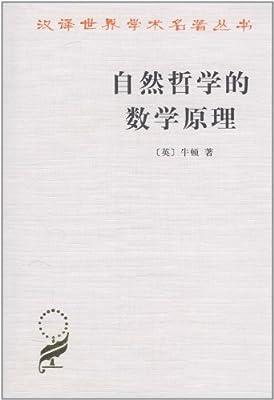 自然哲学的数学原理.pdf