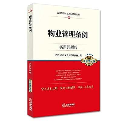 物业管理条例:实用问题版.pdf