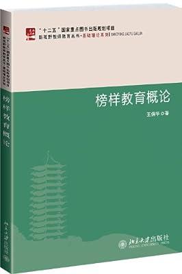 榜样教育概论.pdf