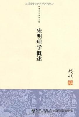 宋明理学概述.pdf
