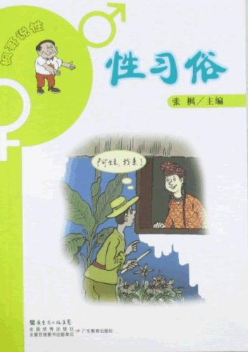 枫哥说性 性习俗图片
