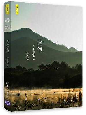 临湖:太平湖摄手记.pdf