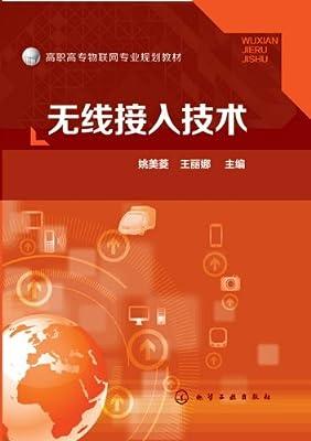 高职高专物联网专业规划教材:无线接入技术.pdf
