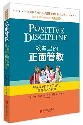教室里的正面管教:培养孩子们学习的勇气、激情和人生技能.pdf