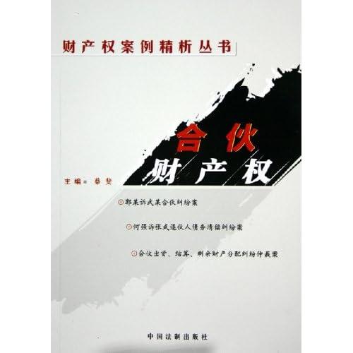 合伙财产权/财产权案例精析丛书