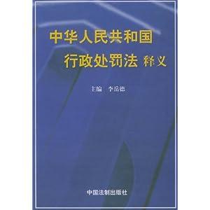 行政处罚法释义_《中华人民共和国行政处罚法》 法 律 释 义