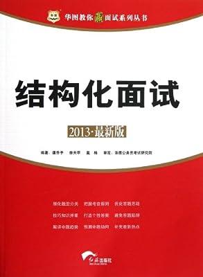华图教育•2013最新版公务员面试系列:结构化面试.pdf