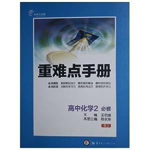 2014版重难点舞蹈高中化学v舞蹈2RJ变态版赠中国人教哪个是学校高中生手册图片