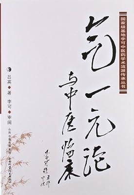 国家级基地李可中医药学术流派传承丛书:气一元论与中医临床.pdf