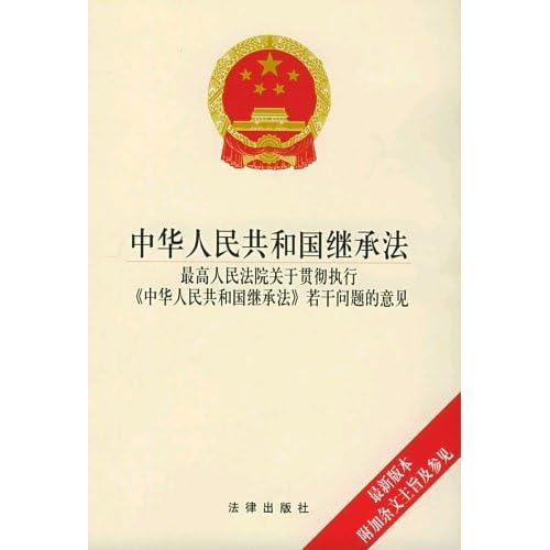 中华人民共和国继承法(最高人民法院关于贯彻执行中华人民共和国继承法若干问题的意见