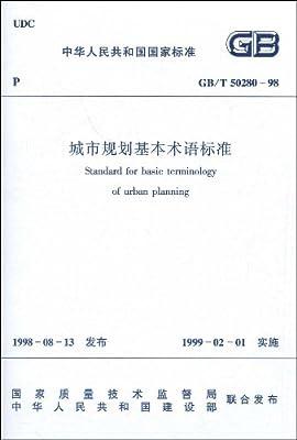 城市规划基本术语标准.pdf