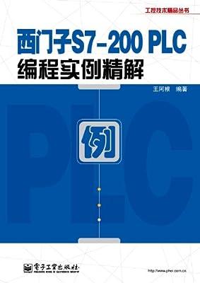 西门子S7-200PLC编程实例精解/工控技术精品丛书.pdf