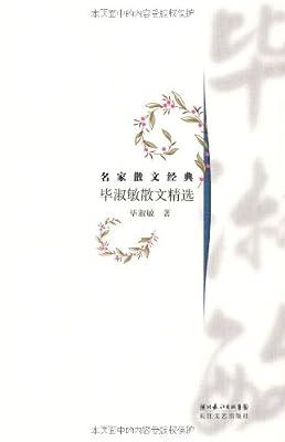 毕淑敏散文精选.pdf