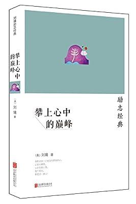 刘墉:攀上心中的巅峰.pdf