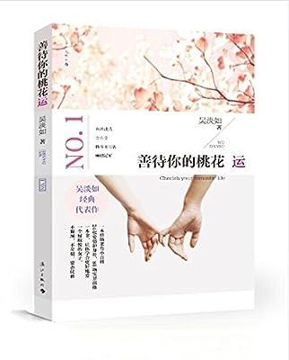 善待你的桃花运.pdf