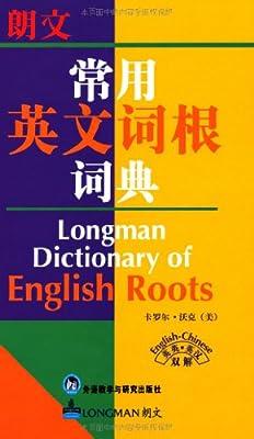 朗文常用英文词根词典.pdf