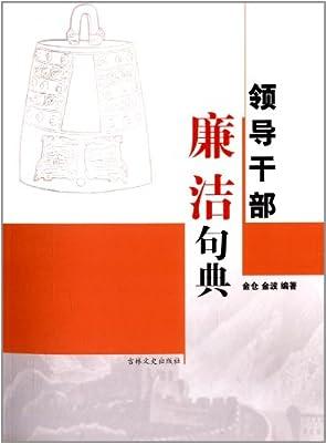 领导干部廉洁句典.pdf