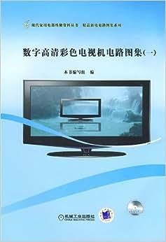 海信hdtv系列等数字高清彩色电视机的电路原 理图和部分机型电路框图