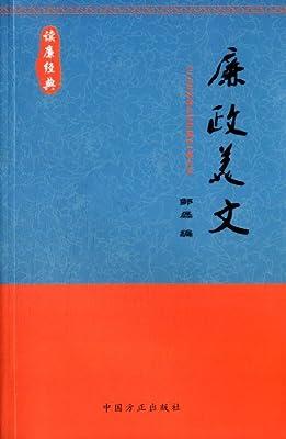读廉经典:廉政美文.pdf