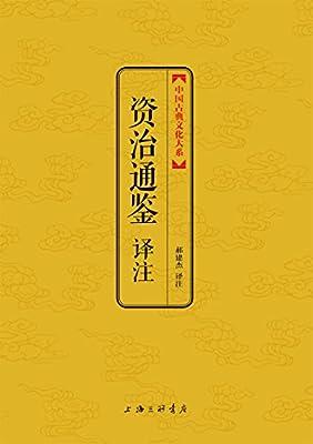 中国古典文化大系第七辑:资治通鉴译注.pdf