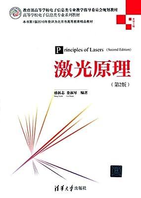 激光原理.pdf