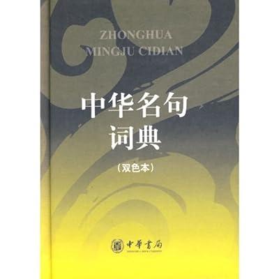 中华名句词典.pdf