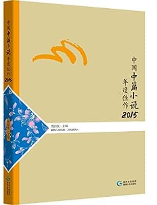 中国中篇小说年度佳作2015.pdf
