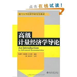 经济学硕士_新编工业经济学 应用经济学研究生教材