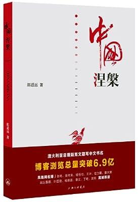 中国涅槃.pdf