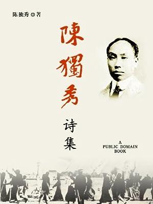 陈独秀诗集.pdf
