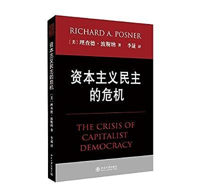 资本主义民主的危机.pdf