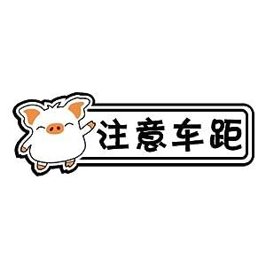 ky 卡艺 汽车贴纸 反光警示贴 注意车距 搞笑可爱卡通