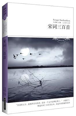 文学文库094:宋词三百首.pdf