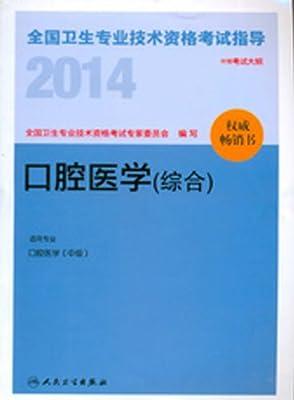 正版现货2014卫生职称专业技术资格考试指导-口腔医学 中级.pdf