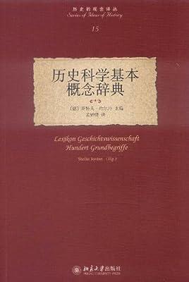 历史科学基本概念辞典.pdf
