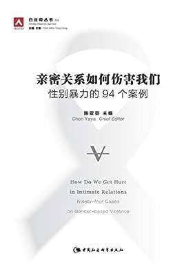亲密关系如何伤害我们:性别暴力的94个案例.pdf