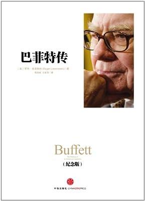 巴菲特传.pdf