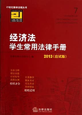 21世纪教学法规丛书:经济法学生常用法律手册.pdf
