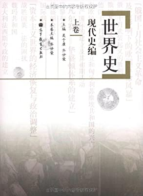 世界史:现代史编.pdf