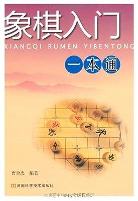 象棋入门一本通.pdf