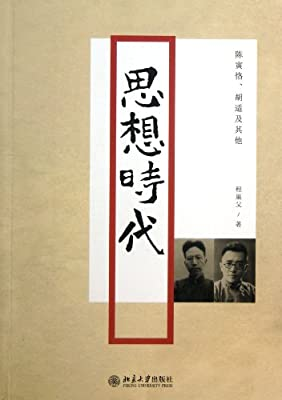 思想时代:陈寅恪、胡适及其他.pdf