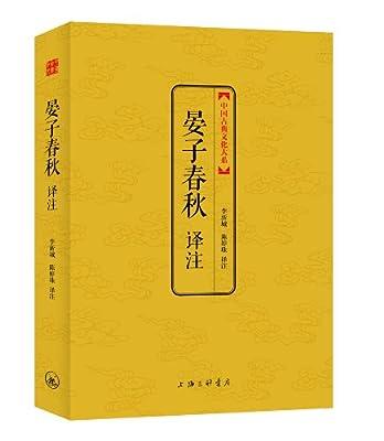 中国古典文化大系第六辑:晏子春秋译注.pdf
