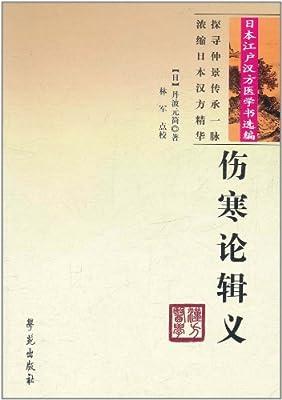日本江户汉方医学书选编:伤寒论辑义.pdf