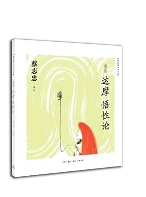漫画达摩悟性论.pdf